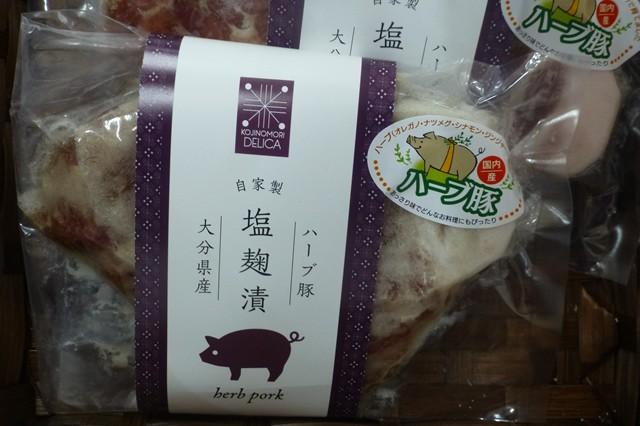 ハーブ豚の塩麹漬